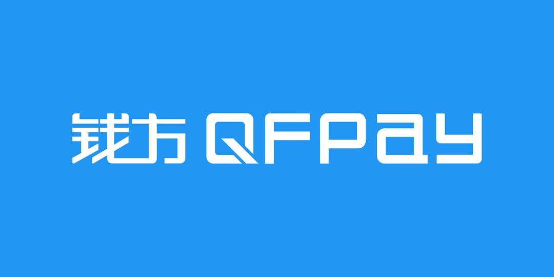 钱方QFPay完成2000万美元新一轮融资