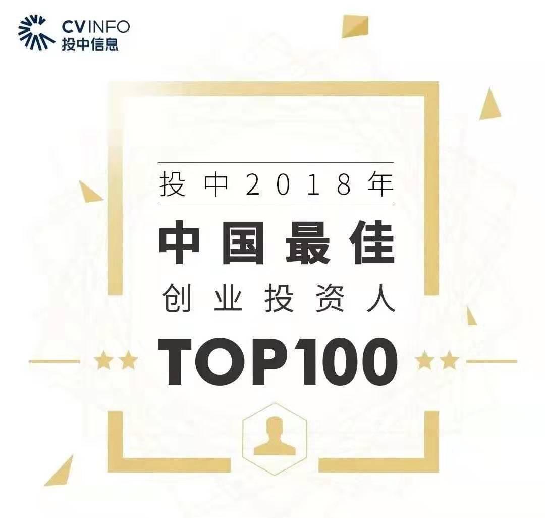 天天彩票计划群投资白文涛再次上榜投中最佳创业投资人TOP100