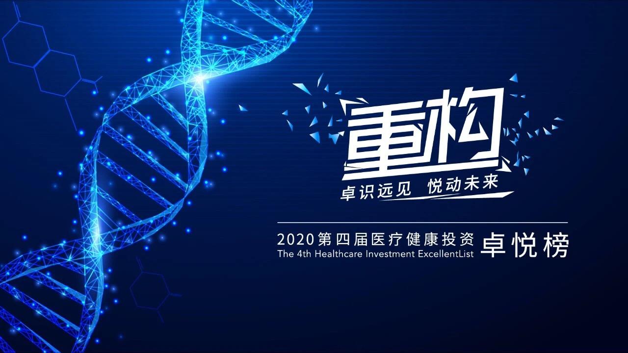 快讯 | 天天彩票计划群投资获2020第四届医疗健康投资卓悦榜